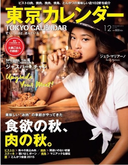 東京カレンダー12月号.jpg
