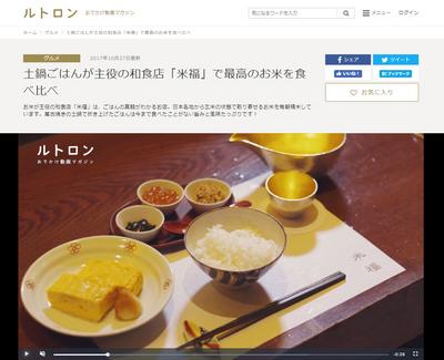 メディア_米福_ルトロン.jpg