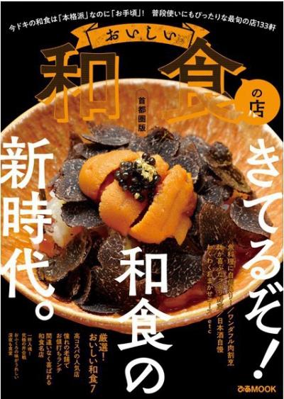 米福_おいしい和食のお店_首都圏版0402.jpg