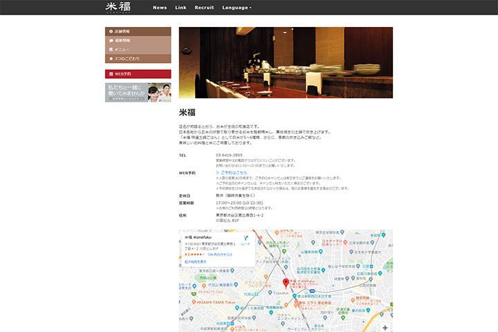 web_komefuku_screencapture.jpg